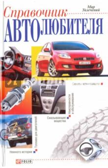 Справочник автолюбителя как правильно и выбрать новый автомобиль