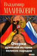 Очерки духовной истории великих народов (русские и немцы)