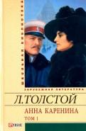 Анна Каренина. В 2-х томах. Том 1. Части 1-4