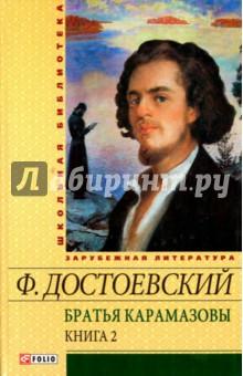 Братья Карамазовы. В 2-х томах. Том 2. Части 3-4