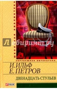 Двенадцать стульев двенадцать стульев cdmp3