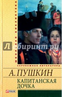 Капитанская дочка а пушкин капитанская дочка