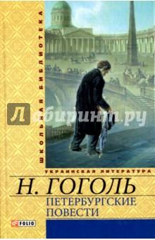 Петербургские повести повести земли русской