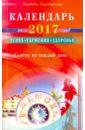 Обложка Календарь на 2017 год. Успех, гармония, здоровье