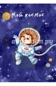 Блокнот Мой космос, А6+ блокноты эксмо блокнот мой изысканный ангел