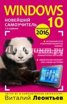 Windows 10. Новейший самоучитель аккумуляторы для ноутбуков и планшетов