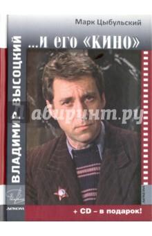 Владимир Высоцкий и его Кино (+СD) аудиокниги proffi cd book российские барды классики бардовской песни