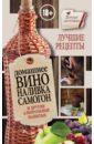 Домашнее вино, наливка, самогон и другие алкогольные напитки, Пышнов Иван Григорьевич