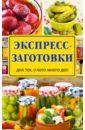 Экспресс-заготовки, Рошаль Виктория Михайловна