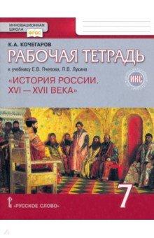 история россии 7 класс рабочья тетрадб гдз