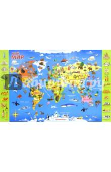 Мой мир. Настольная карта для детей бумбарам настольная двухсторонняя карта мира для детей