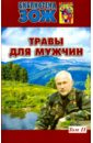 Травы для мужчин. В 2-х томах. Том 2, Ефремов Александр Павлович