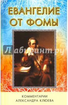 Евангелие от Фомы. Комментарии Александра Клюева