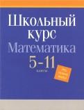 Математика. 5-11 классы. Школьный курс