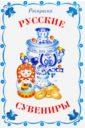 Раскраска. Русские сувениры
