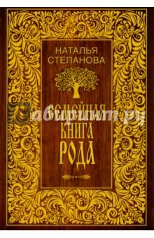 Семейная книга рода. Степанова Наталья Ивановна