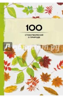 100 стихотворений о природе любовные драмы русских поэтов