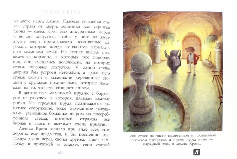 Иллюстрация 1 из 46 для Ветер в ивах - Кеннет Грэм | Лабиринт - книги. Источник: Лабиринт