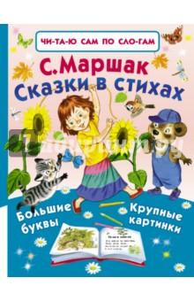 Сказки в стихах л н толстой произведения для детского чтения