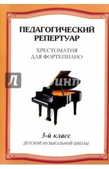 Хрестоматия для фортепиано. 3 класс хрестоматия для фортепиано 5 класс детской музыкальной школы этюды