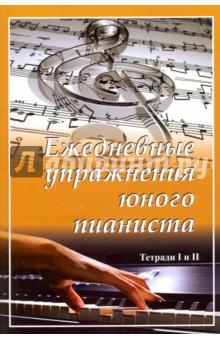 Ежедневные упражнения юного пианиста. Тетради 1, 2