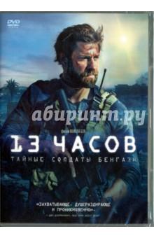 13 часов. Тайные солдаты Бенгази (DVD)