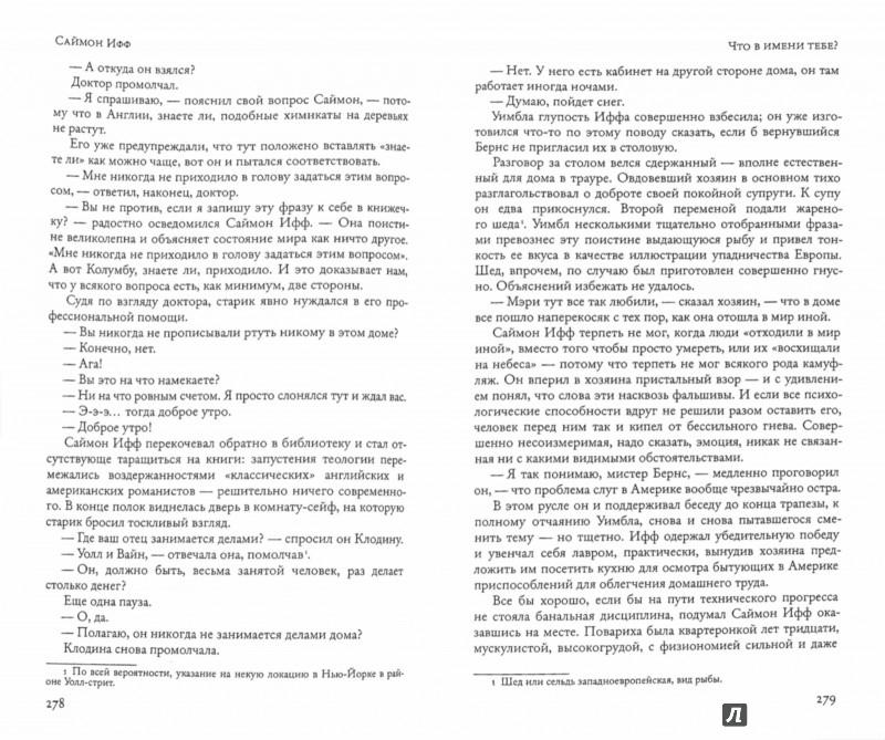 Иллюстрация 1 из 20 для Саймон Ифф и золотые прутики - Алистер Кроули | Лабиринт - книги. Источник: Лабиринт