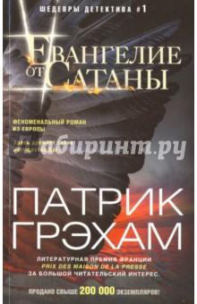 Евангелие от Сатаны отсутствует евангелие на церковно славянском языке