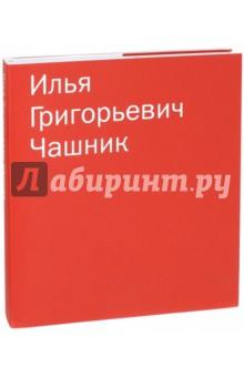 Илья Григорьевич Чашник. Каталог собрания Sepherot Foundation (Лихтенштейн)