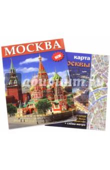 Москва, на русском языке литературная москва 100 лет назад