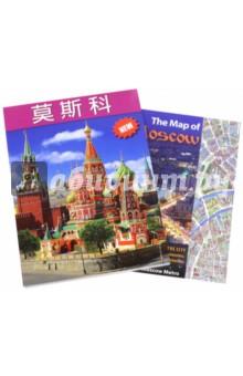Москва, на китайском языке от Лабиринт