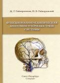 Функционально-клиническая анатомия зубочелюстной системы. Учебное пособие для медицинских вузов