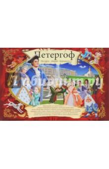Петергоф. Рассказы старого дворецкого хозяин уральской тайг