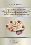 Атеросклероз, гипертония и другие факторы риска как причина сосудистых поражений мозга