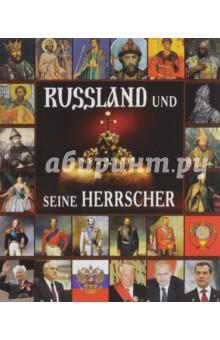 Правители России, на немецком языке отсутствует евангелие на церковно славянском языке