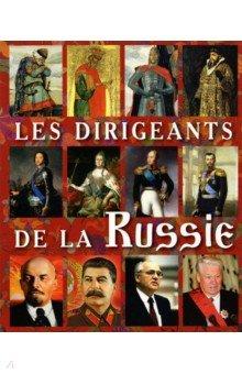 Правители России, на французском языке