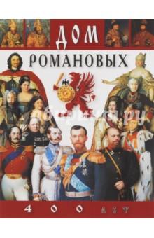 Дом Романовых. 400 лет дом романовых
