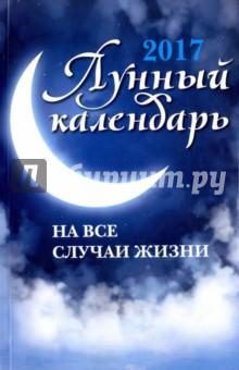 Лунный календарь на все случаи жизни: 2017 год (Буров Михаил Михайлович)