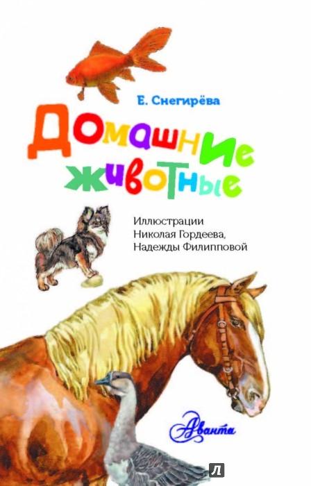 Иллюстрация 1 из 23 для Домашние животные - Елена Снегирева | Лабиринт - книги. Источник: Лабиринт