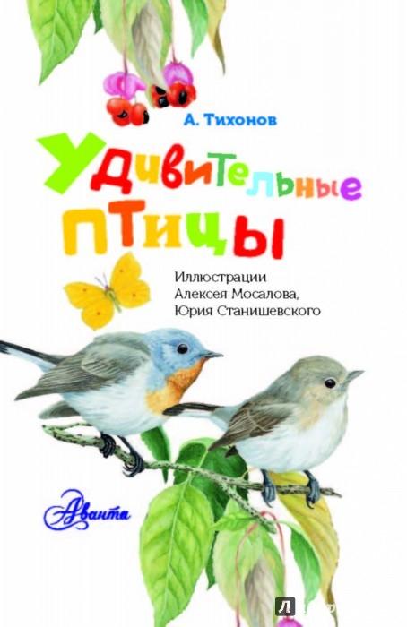 Иллюстрация 1 из 24 для Удивительные птицы - Александр Тихонов   Лабиринт - книги. Источник: Лабиринт