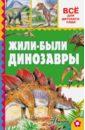 Тихонов Александр Васильевич Жили-были динозавры тихонов александр васильевич жизнь океана