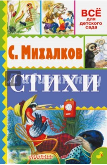Стихи издательство аст книга для чтения в детском саду младшая группа 3 4 года