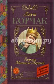 Купить Король Матиуш Первый, АСТ, Сказки зарубежных писателей