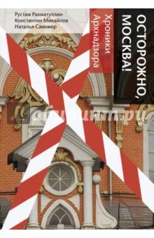 Осторожно, Москва! Хроники Архнадзора б у корбюратор на рено 19 в москве