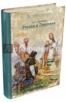 Пушкин Александр Сергеевич » Руслан и Людмила