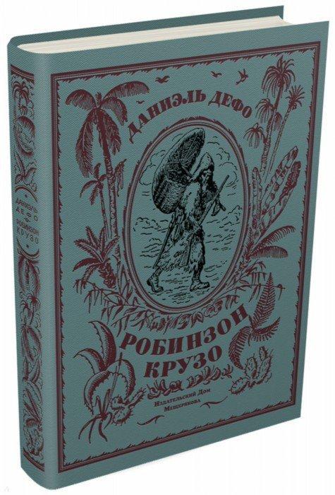 Иллюстрация 1 из 42 для Жизнь и странные небывалые приключения Робинзона Крузо - Даниель Дефо | Лабиринт - книги. Источник: Лабиринт