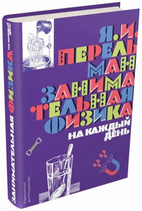 Иллюстрация 1 из 39 для Занимательная физика на каждый день - Яков Перельман | Лабиринт - книги. Источник: Лабиринт