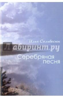 Сельвесюк Илья » Серебряная песня