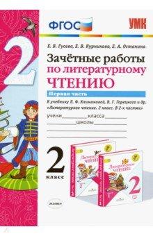 Литературное чтение. 2 класс. Зачетные работы к учебнику Л.Ф.Климановой. Часть 1. ФГОС