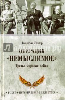 Операция Немыслимое. Третья мировая война валентин рунов удар по украине вермахт против красной армии